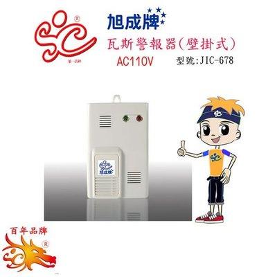 旭成牌─家用業務型瓦斯洩漏警報器/瓦斯偵測器/瓦斯警報器JIC-678。(掛壁式)110V.A