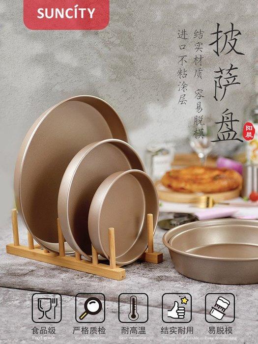 奇奇店-熱賣款 陽晨 披薩盤烤盤家用烘焙烤箱6/8/9/10寸圓形pizza不粘模烘焙工具