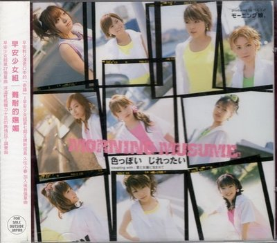 【出清價】難耐的嫵媚 Iroppoi Jirettai/早安少女組 Morning Musume---9832666