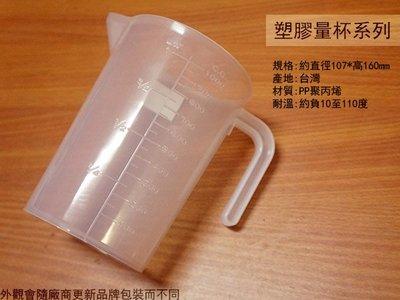 :::建弟工坊:::PP聚丙烯 塑膠量杯 1000ml 台灣製造 1000cc 南投縣