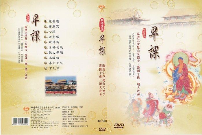 DO-9001 早課 DVD