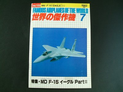 日版MD F-15 EAGLE part 2 世界の傑作機 7專刊,1982年珍貴絕版書