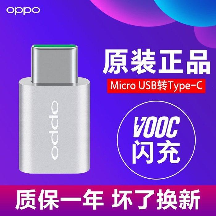 OPPO原裝USB轉Type-C轉接頭oppor17 pro find x reno2z充電器線轉換頭k3 k5閃