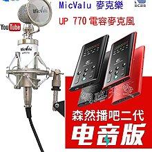 森然播吧 2電音版 要買就買中振膜 非一般小振膜 收音更佳 UP770電容式麥克風+760元支架送166音效