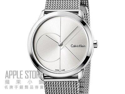 【蘋果小舖】 Calvin Klein CK minimal 新世代時尚米蘭腕錶-銀白-35mm K3M2212Z