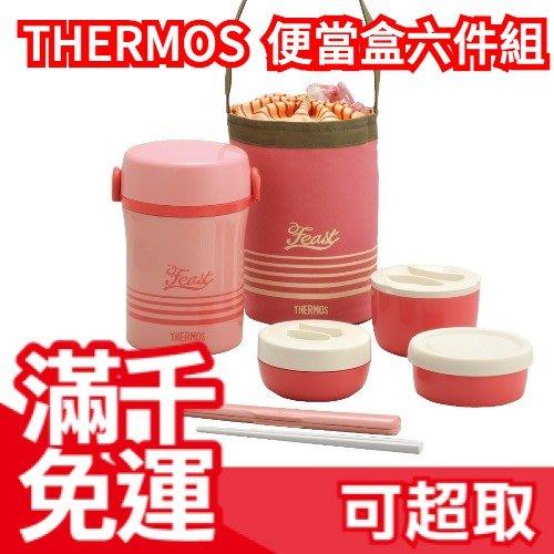 【粉色便當罐6件組】THERMOS 膳魔師 790ml不銹鋼三層保溫結構便當盒附保溫袋JBC-801❤JP PLUS+