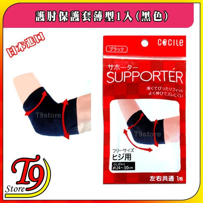 【T9store】日本進口 Cecile 護肘保護套薄型1入黑色(支撐肘)