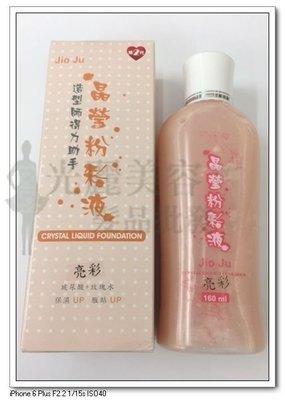 *光麗美容髮品批發* JIO JU 嬌茹身體水粉 2代 玻尿酸+玫瑰水.(有亮粉)