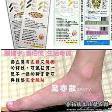 足亦歡 獨立筒氣墊式鞋墊x1雙(可指定男用或女用) 舒適/好穿/氣墊鞋/舒壓