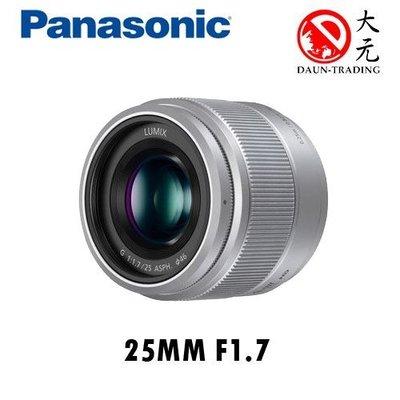 *大元˙新北*【平輸優惠】PANASONIC LUMIX 25mm F1.7 ASPH 平輸 拆鏡白盒