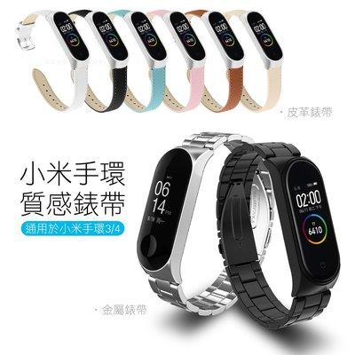 均一價兩款任選 小米手環4 手環3 替換腕帶 皮革錶帶 三珠錶帶 運動手環腕帶 小米