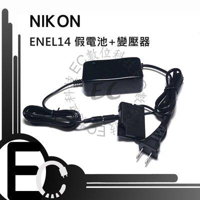 【EC數位】Nikon  ENEL-14 假電池變壓器 D5200 D5300 D3200 P7800 P7700