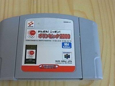 【小蕙館】N64日版卡帶 ~ 日本! 奧運大會 2000