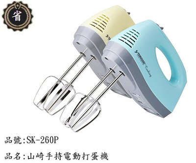 ~省錢王~(免運費) 山崎 手持 電動 打蛋機 SK-260P 黃/藍 打蛋器 攪拌器 打奶泡  蛋糕