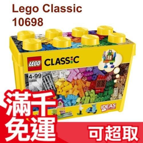 💓現貨💓免運 保證全新正品 LEGO 樂高 10698 積木 大型創意拼砌盒 790pcs 經典 禮物❤JP