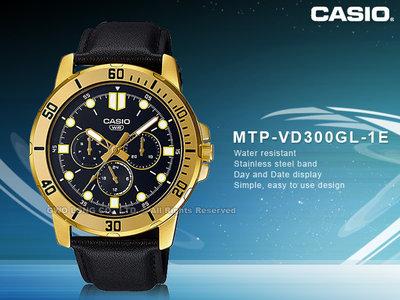 CASIO 卡西歐 國隆 手錶專賣店 MTP-VD300GL-1E 三眼指針男錶 皮革錶帶 MTP-VD300GL