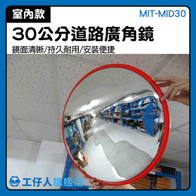 廣角鏡 廠商 30公分轉角鏡 交通安全設備 附配件 停車場道路 MIT-MID30