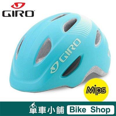 美國品牌 GIRO Scamp MIPS 兒童安全帽 多向衝擊防護 公路車 登山車 消光冰川藍 - S號