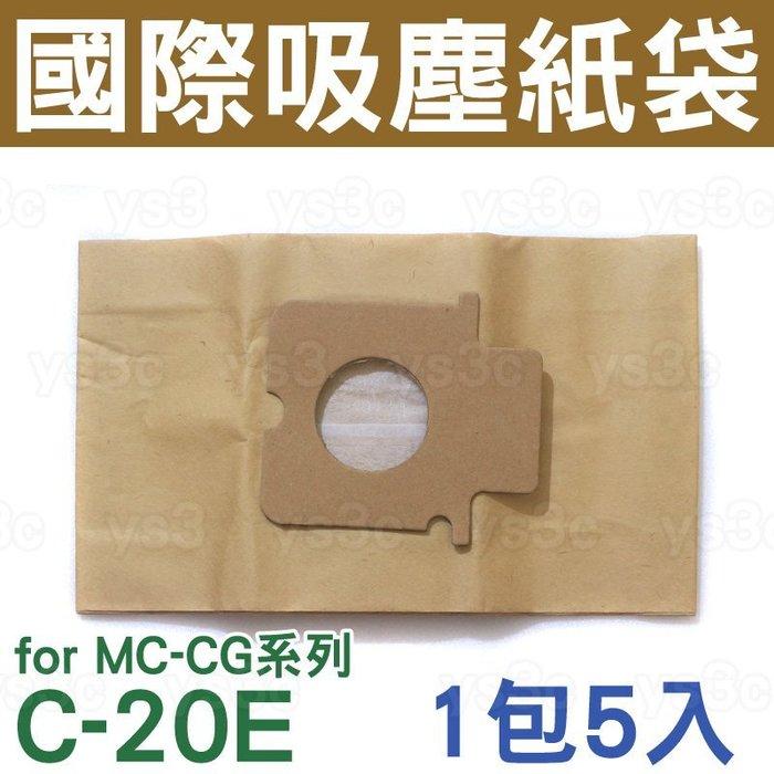 TYPE C-20E 國際牌吸塵器集塵紙袋  5入  集塵袋 MC-CG系列 MC-E7系