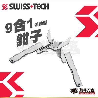 89折《龍裕》瑞士科技/Swiss+Tech/迷你工具9合1鉗子/老虎鉗/剝線鉗/電線切割器/導線壓接/一字起子/開瓶器