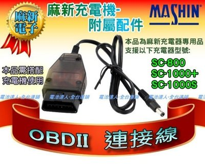 ☆電池達人☆麻新電子 充電器配件 OBD2 OBDII 連接線 接頭 適用 SC800 SC1000+ SC-1000S