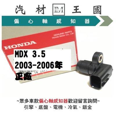 【LM汽材王國】 偏心軸感知器 MDX 3.5 2003-2006年 正廠 偏心軸感應器 凸輪軸感知器 HONDA 本田