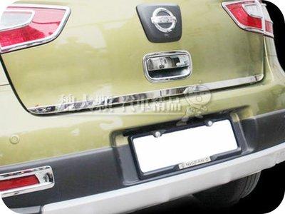 【魏大顆 汽車精品】LIVINA(14-17)專用 不鏽鋼尾門飾條ー後飾條 後護板 後箱蓋飾條 後廂飾條 後廂蓋飾條