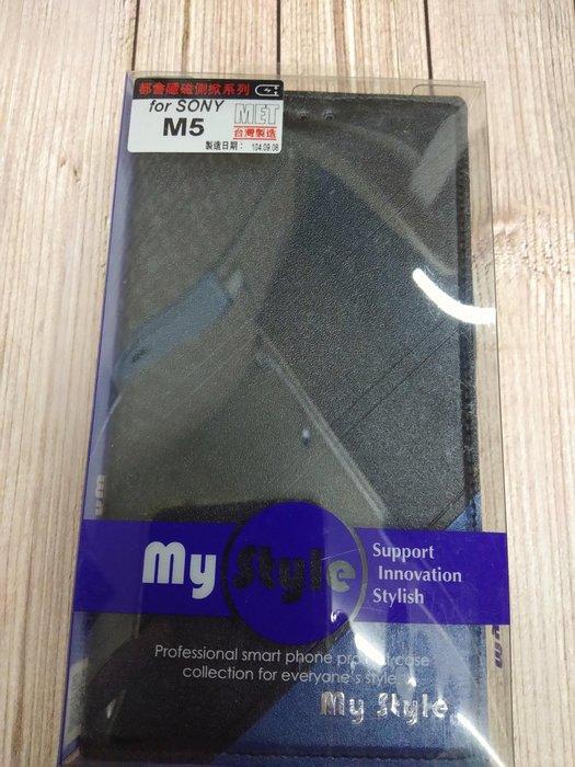 Sony M5隱形磁扣掀蓋皮套
