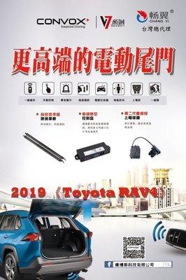 (小鳥的店)豐田 2019 RAV-4 5代 RAV4 保固2年 電動尾門 專用插頭 防夾 雙桿 尾門 toyota