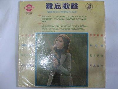 難忘歌聲 3 - 有口難言 - 早期朝陽唱片版 - 黑膠唱片 - 101元起標                 黑膠63