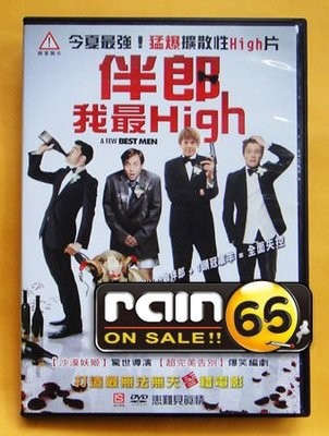 ⊕Rain65⊕正版DVD【伴郎我最High/A Few Best Men】-沙漠妖姬導演*超完美告別編劇(直購價)