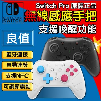 日本良值 原廠正品 3代 Switch Pro 無線 藍芽 震動 連發手把 支援NFC 一鍵喚醒 手柄搖桿