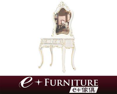 『 e+傢俱 』AB97  安妮塔 Annetta 新古典 梳妝台 浪漫 化妝台 | 化妝鏡 | 化妝系列 可訂製