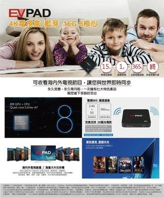 @電子街3C 特賣會@可議 EVPAD PRO 華人台灣版 超越安博4代 電視盒 成人頻道 第四台 非千尋 小米 生日