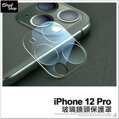 iPhone 12 Pro 玻璃鏡頭保護罩 鏡頭貼 後鏡頭罩 防刮 鏡頭保護 一體成形鏡頭框 鏡頭罩 保護貼