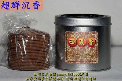 SUZ550【御香堂】西藏香 4H小盤香/48片 一盒600元