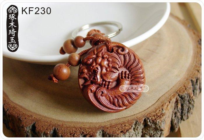 【琢木琦玉】KF230 花梨木 招財貔貅 開運納福 鑰匙圈 (買2送1)*祈福木製選物