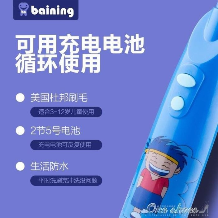 BELOCO 兒童電動牙刷3-12歲軟毛旋轉寶寶小孩自動牙刷卡通防水家用BE655