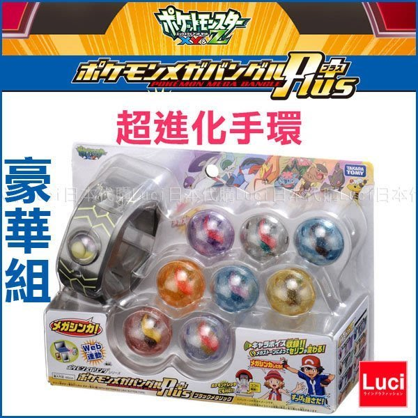 日本 Takara Tomy Plus 超進化手環 寶可夢 神奇寶貝 XY 立體圖鑑 MEGA進化 LUC日本代購