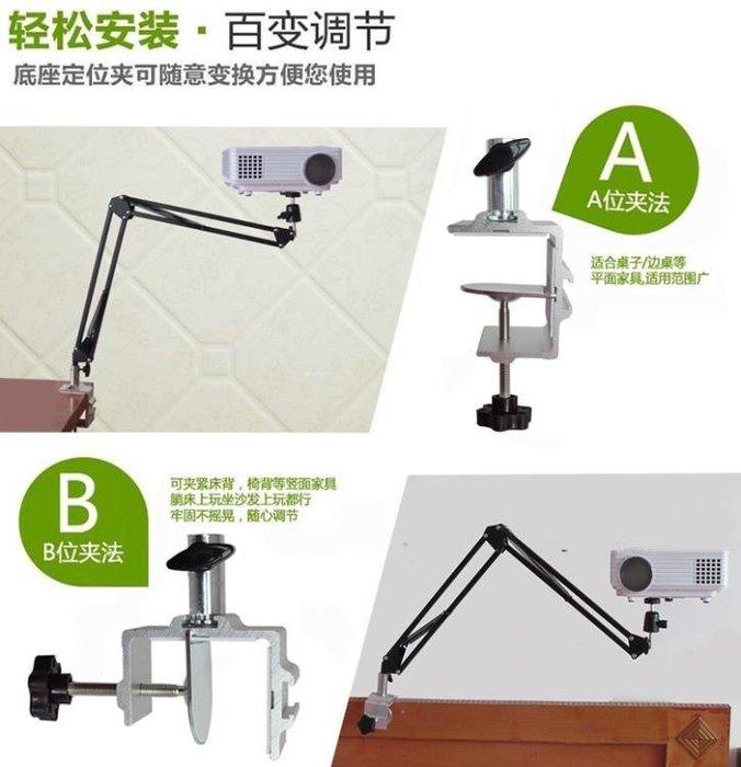 【瘋狂夏折扣】投影儀支架 P1 極米Z4x 微型投影機 相機摺疊萬向床頭桌面通用架