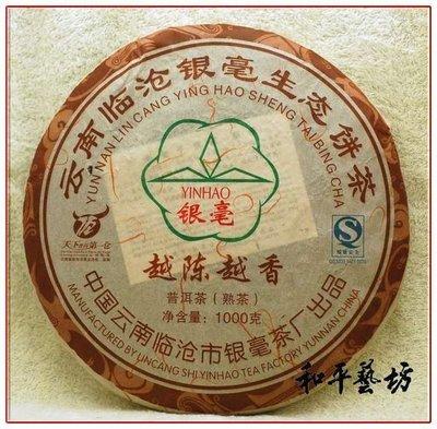 《和平藝坊》09年臨滄銀毫生態普洱茶大熟餅1000克大分享