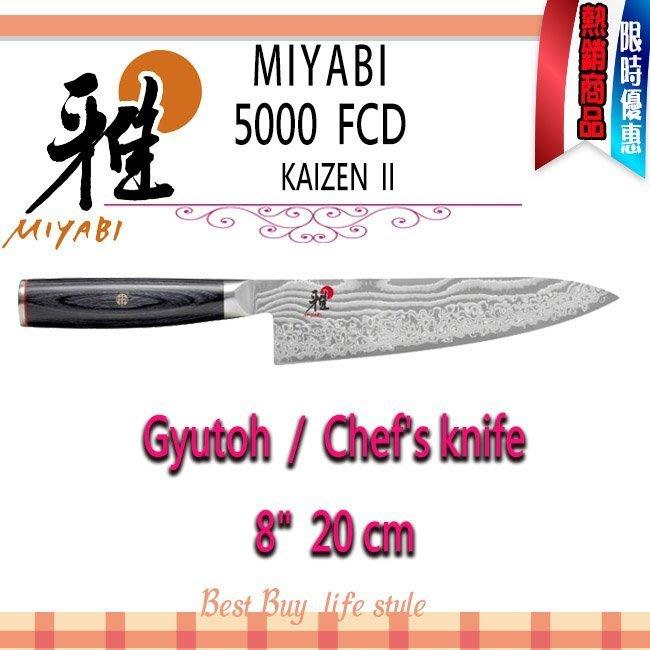 德國 Zwilling  MIYABI 雅 MIYABI 5000FCD 8吋 20cm 主廚刀 日本製