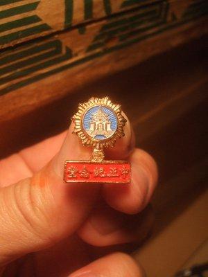160414~中正紀念堂68年~適用(本項目一律免運費~貴金屬)紀念章胸章