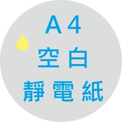 A4透明空白靜電貼紙