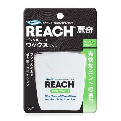專品藥局 REACH 麗奇牙線 潔牙線 (含蠟薄荷) 50公尺/1入【2002121】
