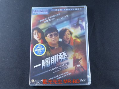 [DVD] - 一觸即發 Touch and Go