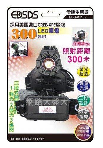 #網路大盤大# 300流明 LED頭燈 三段式 18650鋰電池 4號電池兩用 爆亮光源 調焦頭燈 照射距離300米