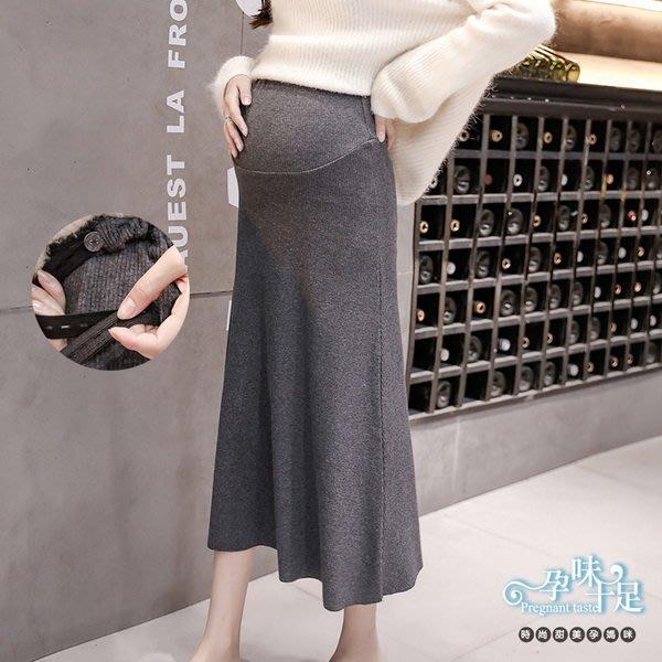 現+預 純色針織傘裙高腰孕婦(腰圍可調)長裙 兩色【CRH238807】孕味十足。孕婦裝