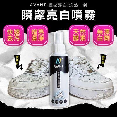 台灣製 潮鞋店推薦 AVANT瞬潔亮白噴霧 白鞋神器 球鞋清潔 白鞋清潔劑【B1031】