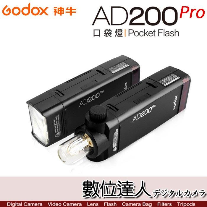 【數位達人】Godox 神牛 AD200PRO 口袋型 閃光燈 TTL支援 X1 觸發器 高速同步 無線外閃 AD200